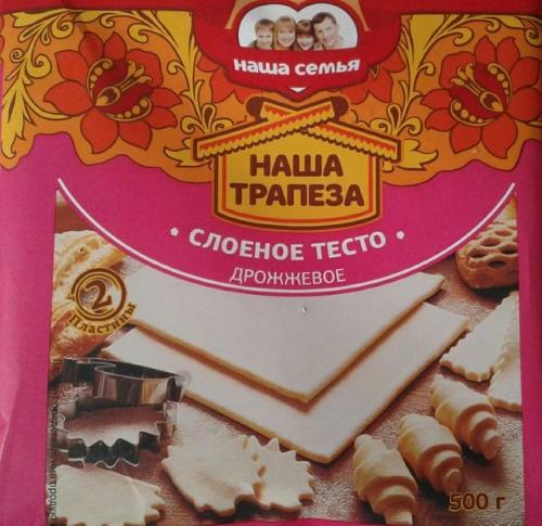 Тесто Наша трапеза Слоеное дрожжевое