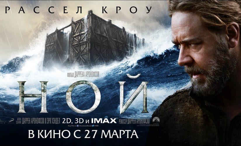 Рецензия на фильм Ной. 2014